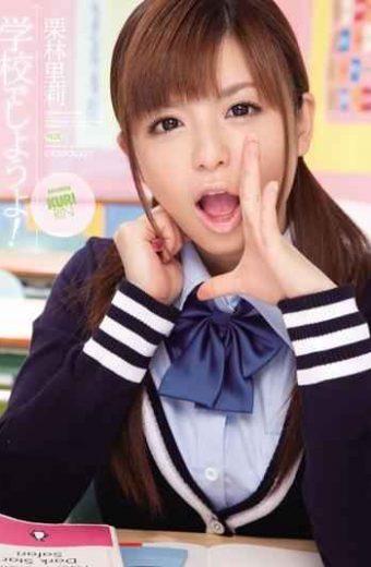 IPTD-610 Let's At School! Ri Kuribayashi Society