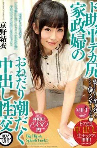 MUML-014 Pies Multilingual You Begging Tide Of De Lecher Deca-ass Housekeeper Intercourse Yui Kyono