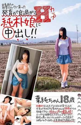 JKSR-349 Growing Up In Nutritious Countryside Milk Is Too Good For H Cup Pure Daughter Cum Shot! ! Hoson Chan 18 Years Old