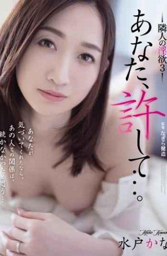 ADN-223 Young Neighbor Wife Erotic Mito Kana