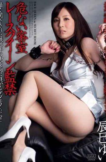 DV-1553 Dangerous Race Queen Behind Closed Doors Captivity Tatsumi Yui