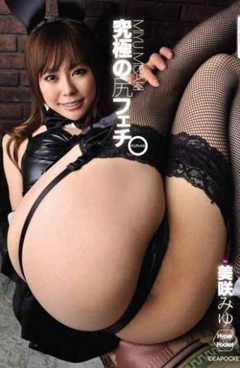 IPTD-614 Miyu Misaki Supreme Big Butt Erotic
