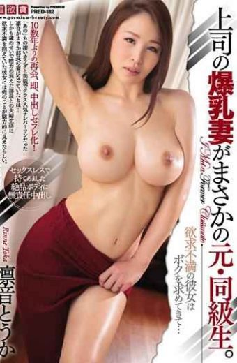 PRED-182 My Wife And Boss Have Sex At My Home