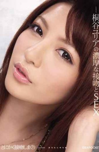 IPTD-700 Kiritani Yuria Love And Sex Threesome