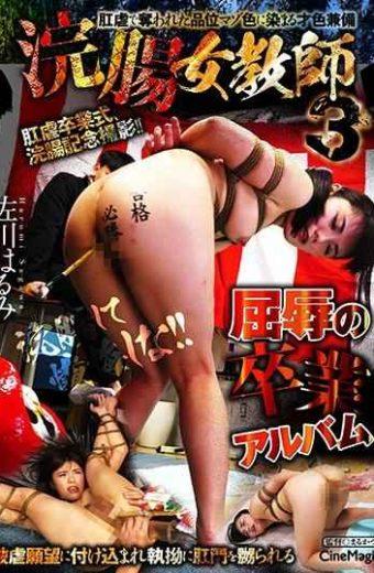 CMV-133 Sagawa Harumi Rape Sex Female Teacher
