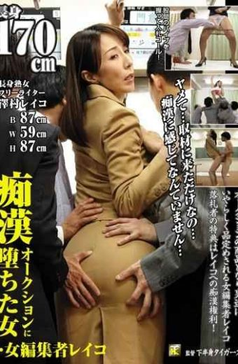 KTFT-001 Sawamura Reiko Office Woman Molester Sex