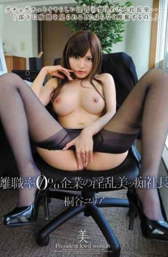 BEB-059 Beautiful Office Lady Boss Erotic