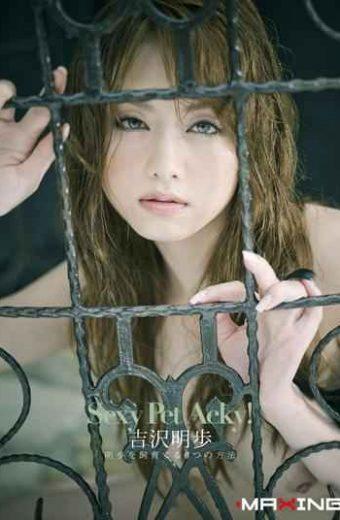 MXGS-051 Yoshizawa Akiho Sexy Cat Girl
