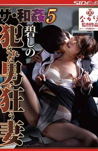 NSPS-835 Shino Megumi Gangbang Wife Adultery