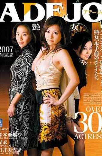 HSM-008 OVER Woman Gloss ADEJO 30 ACTRESS