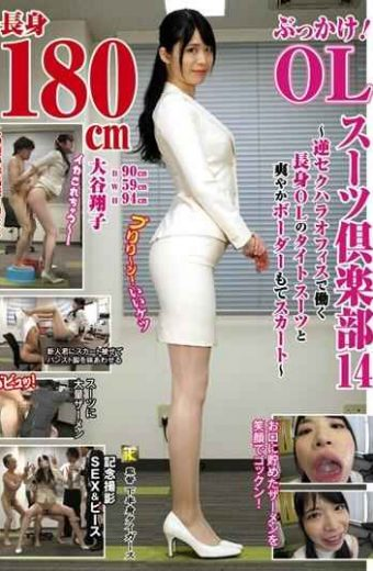 KTB-024 Bukkake!OL Suit Club 14-Tight Suit Of Tall OL Working In Reverse Sexual Harassment Office And Refreshing Border Skirt-Shoko Otani