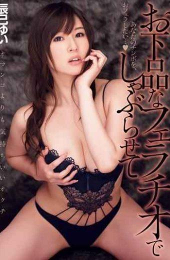 DV-1636 Tatsumi Yui By Causing Suck In Your Vulgar Fellatio