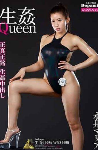 DPMI-042 Fucking Queen Maria Nagai