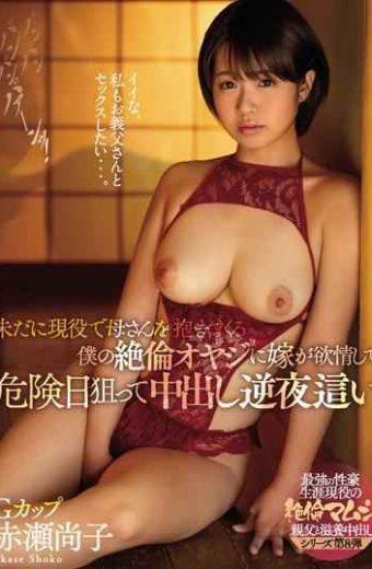 MEYD-533 Naoko Akase