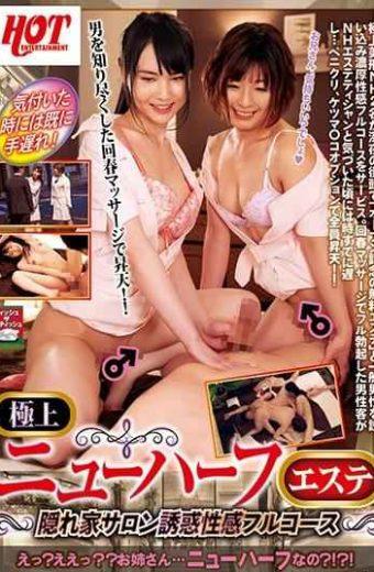 HEZ-080 Superb Shemale Beauty Salon Temptation Sensation Full Course