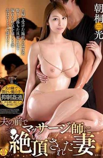 VEC-383 Akari Asagiri A Wife Who Has Been Climaxed By A Masseur In Front Of Her Husband