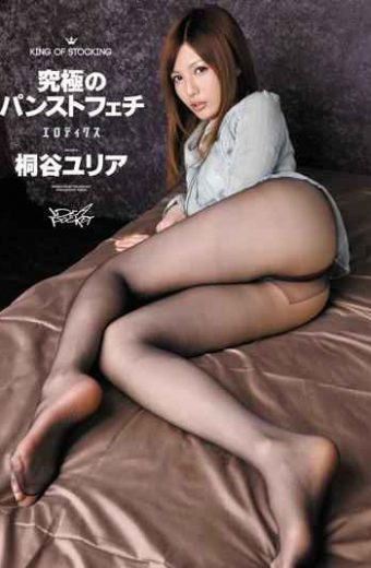 IPTD-793 Julia Kiritani Pantyhose Fetish Ultimate Erotics