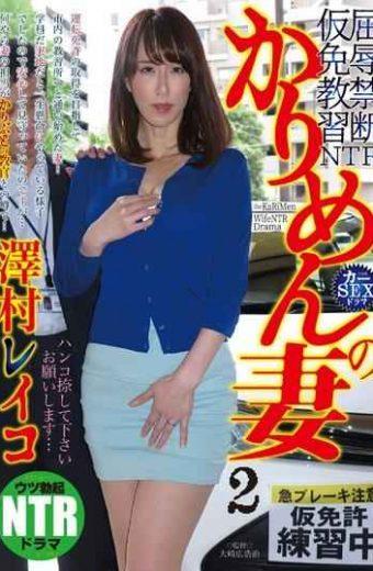 NGOD-109 Karen's Wife 2 Please Stamp It … Reiko Sawamura