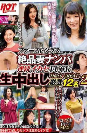 HEZ-081 First Class Exquisite Wife Nampa Continuous IKASE FUCK Cum Shot That's GREAT!Carefully Selected 12 People 2