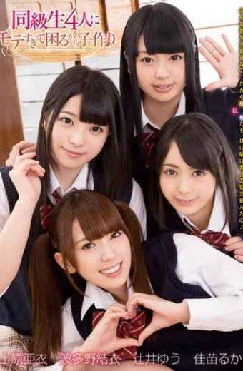 ZUKO-070 Uehara Ai Beautiful Classmates Girls