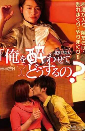 "GRCH-254 ""What Are You Going To Do With Getting Drunk"" Shota Kitano"