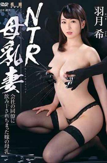 HONE-243 Nozomi Hazuki Cheating Breastfeeding Wife