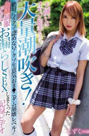 BLK-419 Kurosaki Shizuku Squirting Sex With A Blonde Girl Gal In Uniform
