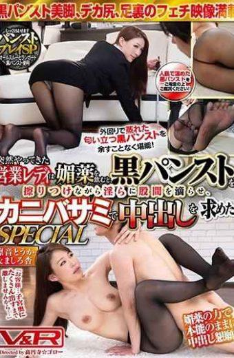 VRTM-450 Mashiro An Aphrodisiacs Demanded Creampie Sex