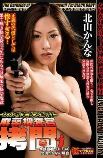 DXMG-040 Kitayama Kanna The Female Narcotics Investigator Most Miserable