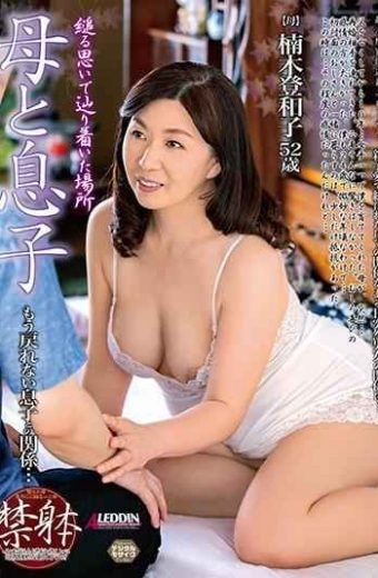 SPRD-1187 Kusuki Towako Stepmother And Son Incest Sex