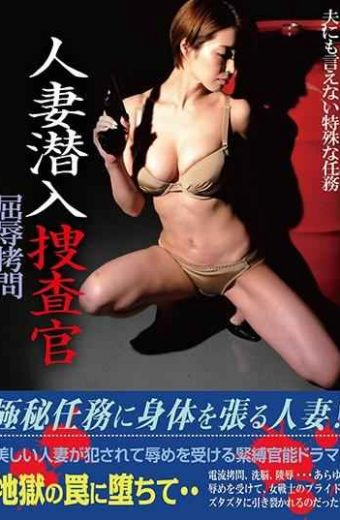 NCAC-145 Kimijima Mio Investigator Married Woman Infiltration Torture And Rape