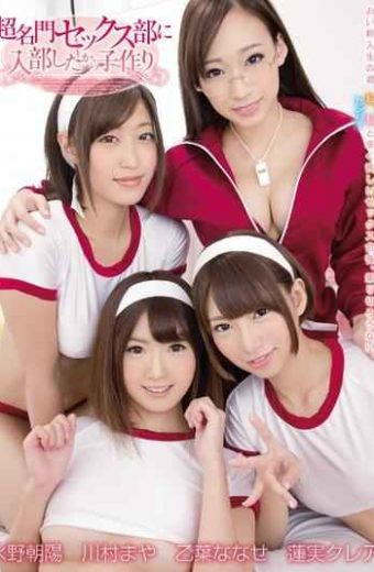 ZUKO-074 Hasumi Kurea Kawamura Maya Ultra Famous Sexy Child Club