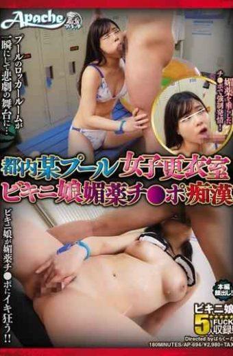 AP-694 Tokyo Pool Women's Dressing Room Bikini Daughter Aphrodisiac Chi-po Molester