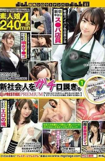 MGT-086 Miyazawa Chiharu Street Corner deliver realistic continuous sex screwing big cock