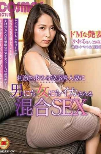 HAWA-186 Tsuno Miho Sexsual Amateur Wife Orgasmic From Both Men
