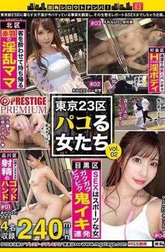 MGT-087 Mitani Akari, Kudo Manami Street Corner Amateur Girl