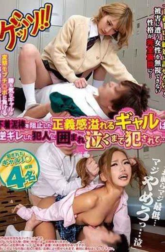 GIRO-059 Hoshisaki Seira, Tsukino Natsuki This Gal Thwarted An Underwear Thief