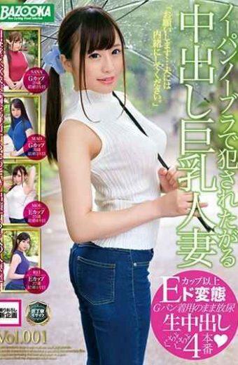 BAZX-207 Matsunaga Sana Married Woman Wearing No Panties Creampie Big Tits