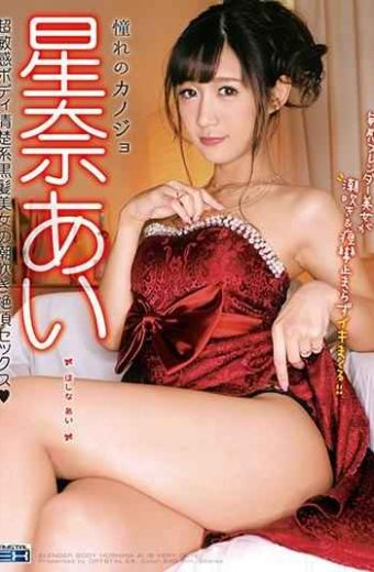CADV-733 Ai Hoshina Lovely Young Girlfriend Small Body