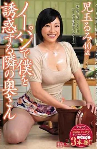 OBA-229 Kodama Rumi Neighbor's Wife Big Tits No Underwear