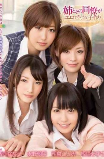 ZUKO-076 Asakura Kotomi, Itagaki Azusa Beautiful Sister And Her Colleagues
