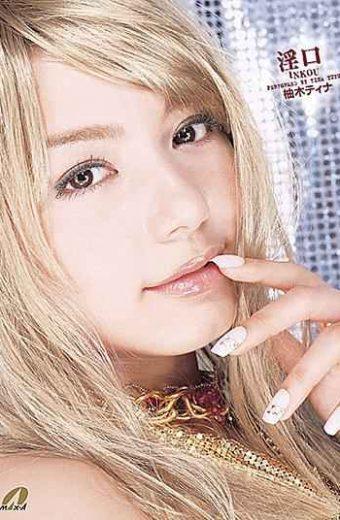 XV-521 Tina Yuzuki Slutty Beautiful Japanese Girl