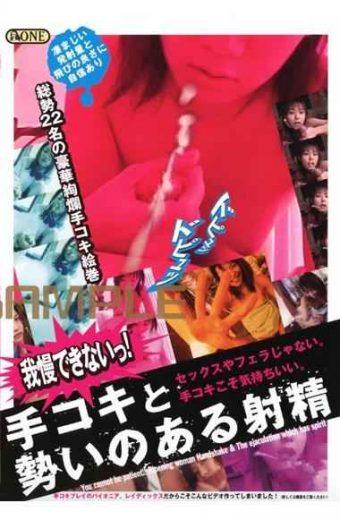 ONED-921 Sakai Arisu Vigorous Ejaculations from Handjobs
