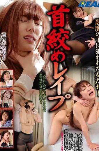 XRW-753 Hatano Yui, Mizuno Asahi Strangled Sex Slave Women