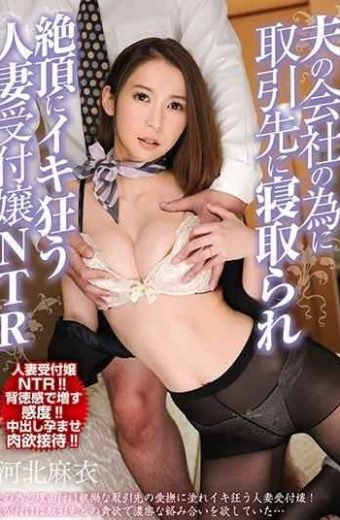 MADM-120 A Married Woman Receptionist NTR Kawakita Mai Cuckold By A Business Partner For Her Husband's Company