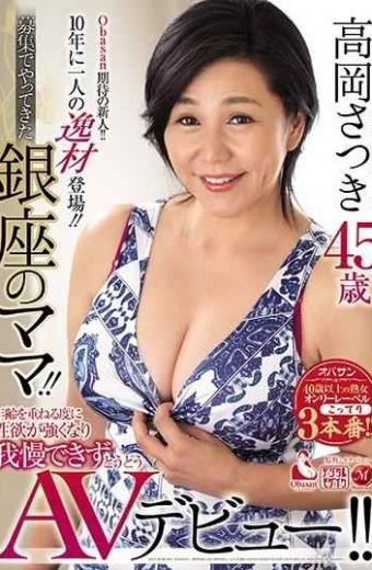 OBA-391 Obasan's Newcomer! !A Talented Person Appears In 10 Years! ! A Ginza Mom Who Came To Recruit! ! Satsuki Takaoka 45 Years Old The Sexual Desire Becomes Stronger And The AV Debut Finally Can Not Endure With Every Age! !