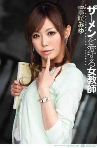 IPTD-628 Miyu Misaki Love Semen Female Teacher