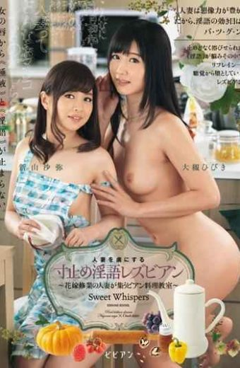 BBAN-054 Dimensions Stop Dirty Lesbian Niiyama Saya Otsuki Sound That Captivated A Married Woman