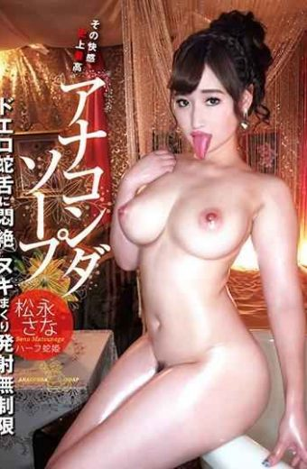 YMDD-168 Anaconda Soap Nuki Roll Unlimited Sana Matsunaga