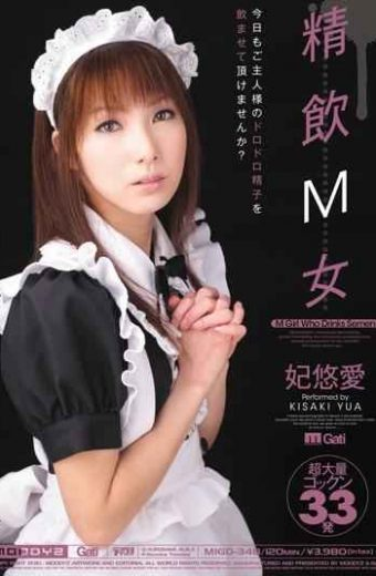 MIGD-348 Princess Ai Yu Woman Drinking Purified M